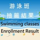 Swimming classes enrollment result