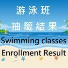 2018年1-3月游泳班抽籤結果