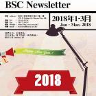 2018年1-3月會所通訊