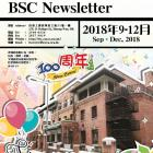 Sep - Dec 2018 Bridges Street Centre Newsletter