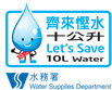 Water Supplies Department Lets Save 10L Water